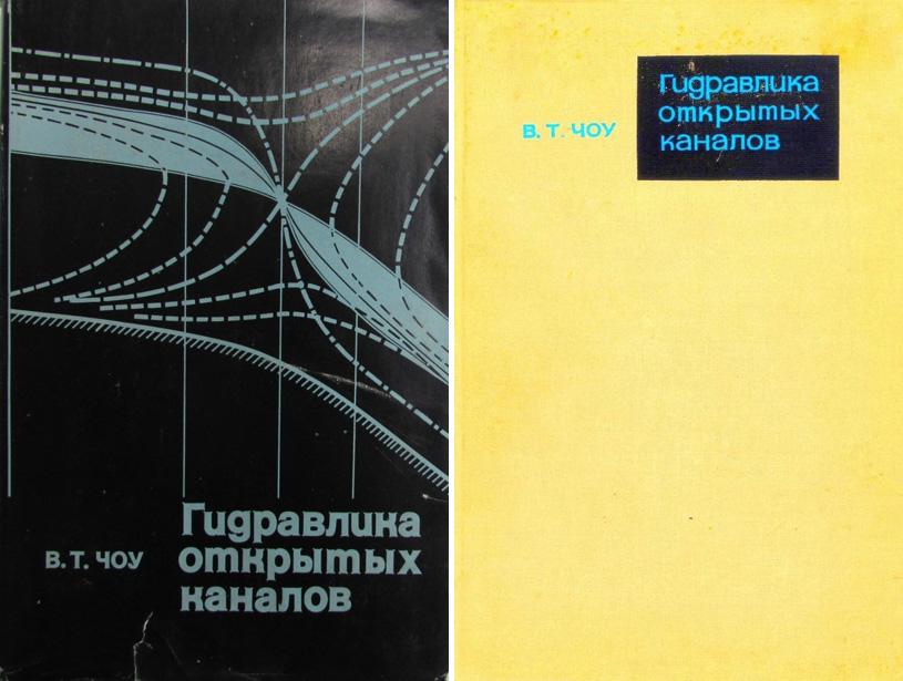 Гидравлика открытых каналов. Чоу В.Т. 1969