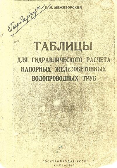 Таблицы для гидравлического расчета напорных железобетонных водопроводных труб. Межиборский П.М. 1963