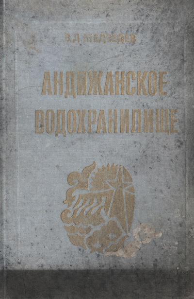 Андижанское водохранилище (Краткий очерк строительства). Медведев В.Д. 1981