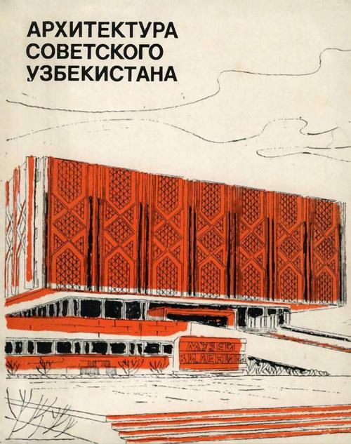 Архитектура Советского Узбекистана. Кадырова Т.Ф., Бабиевский К.В., Турсунов Ф.Ю. 1972