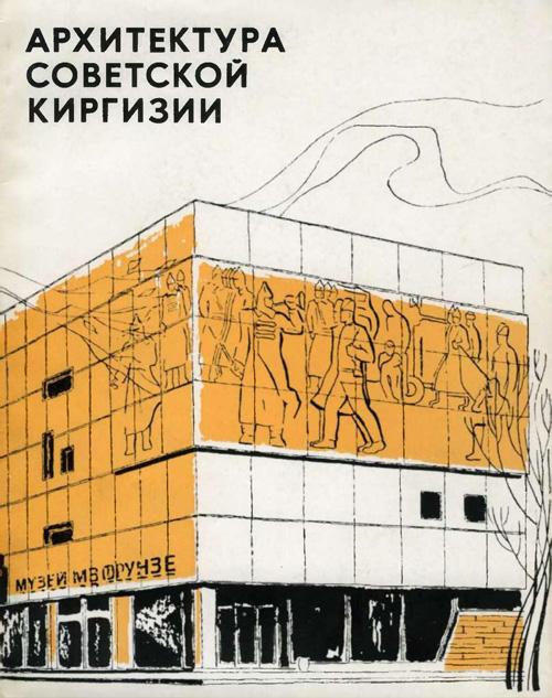 Архитектура Советской Киргизии. Курбатов В.В. 1972