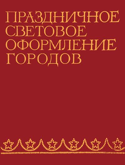 Праздничное световое оформление городов. Гапонов С.И., Щербина Г.А. 1976