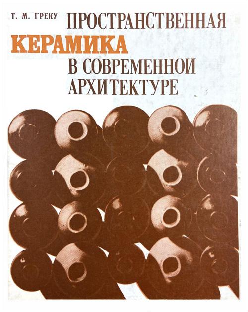 Пространственная керамика в современной архитектуре. Греку Т.М. 1981