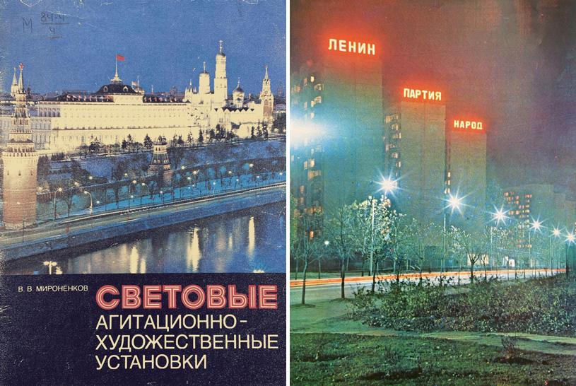 Световые агитационно-художественные установки. Мироненков В.В. 1983