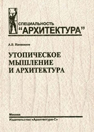 Утопическое мышление и архитектура. Иконников А.В. 2004