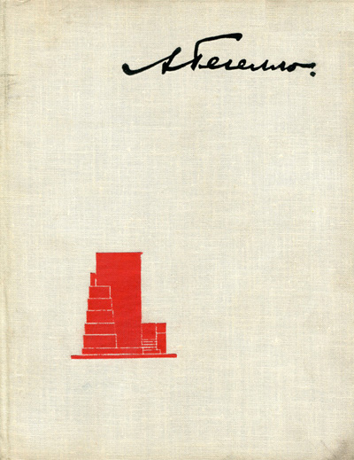 Из творческого опыта. Возникновение и развитие архитектурного замысла. Гегелло А.И. 1962