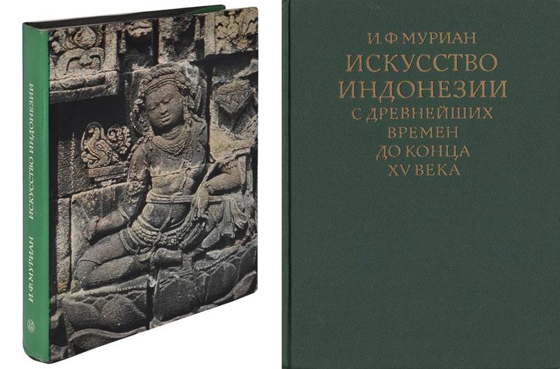 Искусство Индонезии с древнейших времен до конца XV века. Муриан И.Ф. 1981