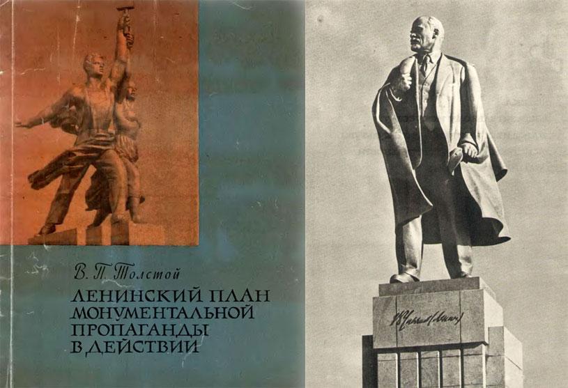Ленинский план монументальной пропаганды в действии. Толстой В.П. 1961