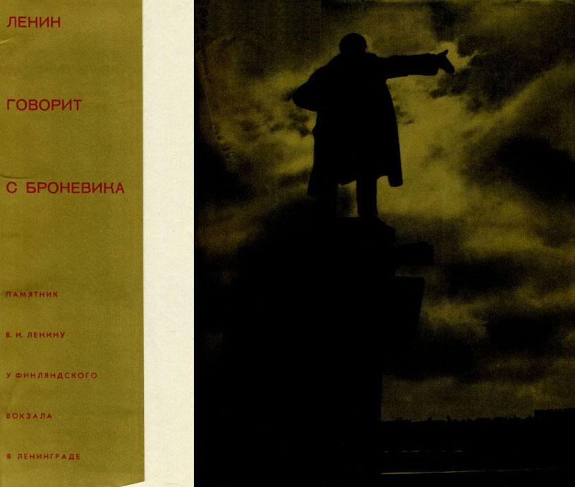 Ленин говорит с броневика. Памятник В.И. Ленину у Финляндского вокзала в Ленинграде. Марк Эткинд. 1969