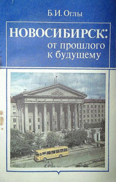 Новосибирск: от прошлого к будущему. Оглы Б.И. 1991