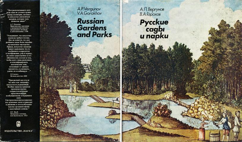 Русские сады и парки. Вергунов А.П., Горохов В.А. 1987
