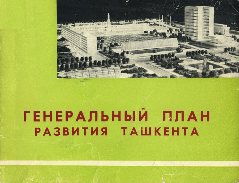 Генеральный план развития Ташкента. Банке А.И., Пурецкий Ю.П. и др. 1967